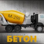 Критерии выбора товарного бетона