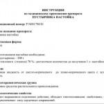 Настойка пустырника: инструкция по применению